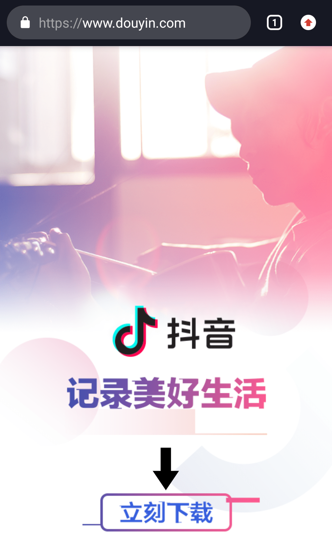 how to download douyin android